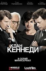 Клан Кеннеди / The Kennedys (2011)