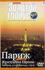 Золотой Глобус Выпуск №1: Париж. Жемчужина Европы. Праздник, который всегда с тобой