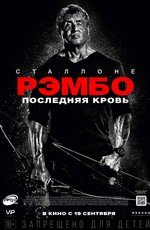 Рэмбо: Последняя кровь / Rambo: Last Blood (2019)