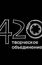 Творческое объединение 420 - Сборник мультфильмов