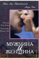 Мужчина и женщина / Un homme et une femme (1966)