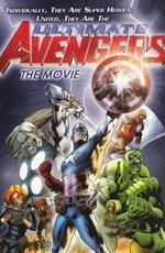 Новые Мстители / Ultimate Avengers (2006)