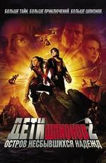 Дети шпионов 2: Остров несбывшихся надежд / Spy Kids 2: Island of Lost Dreams (2003)