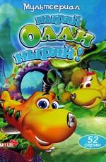 Ныряй Олли ныряй! / Dive Olly Dive! (2005)