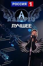 Концерт Сергея Лазарева. Лучшее