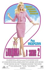 Блондинка в законе 2: Красное, белое и блондинка  / Legally Blonde 2: Red, White & Blonde (2003)