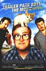 Парни из Трейлерпарка / Trailer Park Boys: The Movie (2006)