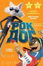 Рок Дог / Rock Dog (2017)
