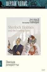Шерлок Холмс и звезда оперетты / Sherlock Holmes and the Leading Lady (1991)
