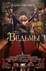Ведьмы / The Witches (2020)