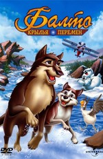 Балто 3: Крылья перемен / Balto III: Wings of Change (2004)
