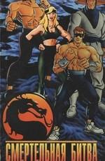 Смертельная битва: Путешествие начинается / Mortal Kombat: The Jorney Begins (1995)