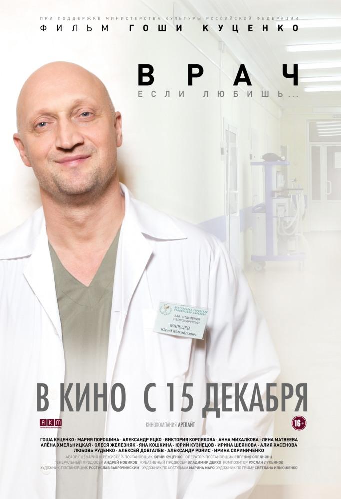 врач кино 2016 hd