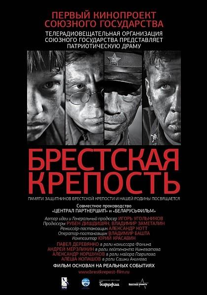 Брестская крепость (2010) смотреть онлайн или скачать фильм через.