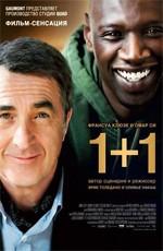 1+1: Неприкасаемые / Intouchables (2011)