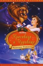 Красавица и Чудовище 2: Чудесное Рождество / Beauty and the Beast 2: The Enchanted Christmas (1997)