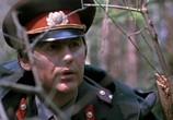 Фильм Рысь выходит на тропу (1982) - cцена 2