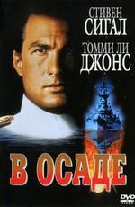 В осаде / Under Siege (1992)