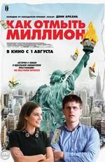 Как отмыть миллион / La chute de l'empire américain (2019)