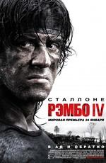 Рэмбо IV / Rambo IV (2008)