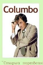 Коломбо: Старый портвейн / Columbo: Any Old Port in a Storm (1973)