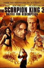 Царь скорпионов: Книга мертвых / The Scorpion King 3: Battle for Redemption (2012)