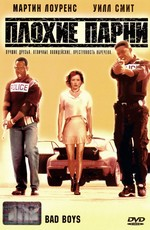 Плохие парни / Bad Boys (1995)