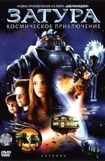 Затура: космическое приключение / Zathura: A Space Adventure (2005)