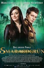 Таймлесс 3: Изумрудная книга / Smaragdgrün (2016)