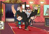 Мультфильм Гравити Фолз. Маленькие истории / Gravity Falls. Shorts (2013) - cцена 2