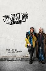 Джей и молчаливый Боб: Перезагрузка / Jay and Silent Bob Reboot (2019)