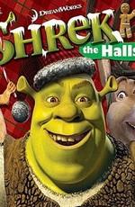 Шрек мороз, зеленый нос (Шрэк - Pождество) / Shrek the Halls (2007)