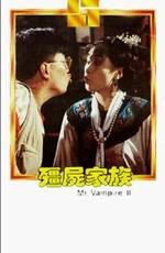 Мистер Вампир 2 / Jiang shi xian sheng xu ji (1986)