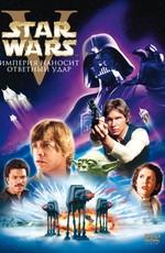 Звездные войны: Эпизод V - Империя наносит ответный удар / Star Wars: Episode V - The Empire Strikes Back (1980)