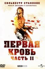 Рэмбо 2: Первая кровь 2 / Rambo: First Blood Part II (1985)