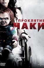 Проклятие Чаки / Curse of Chucky (2013)