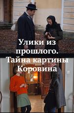 Улики из прошлого. Тайна картины Коровина (2021)