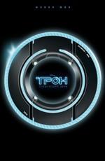 Трон: Следующий день / Tron: The Next Day (2011)