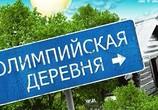 Фильм Олимпийская деревня (2012) - cцена 2