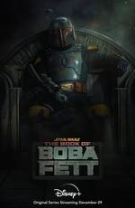 Книга Бобы Фетта / The Book of Boba Fett (2021)