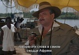 Фильм Корни неба / The Roots of Heaven (1958) - cцена 2