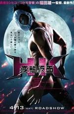 Извратная маска / HK: Hentai Kamen (2013)