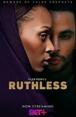 Безжалостный / Ruthless (2020)