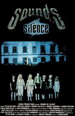 Звуки тишины