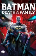 Бэтмен: Смерть в семье / Batman: Death in the Family (2020)