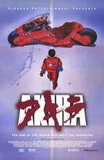 Акира / Akira (1988)