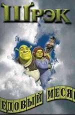 Шрэк - Медовый месяц / Shrek - Honeymoon (2008)