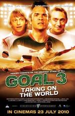 Гол 3 / Goal! III (2008)
