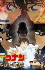 Детектив Конан: Джолли Роджер в глубине лазури / Meitantei Conan: Konpeki no Jolly Roger (2007)