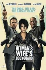 Телохранитель жены киллера / The Hitman's Wife's Bodyguard (2021)